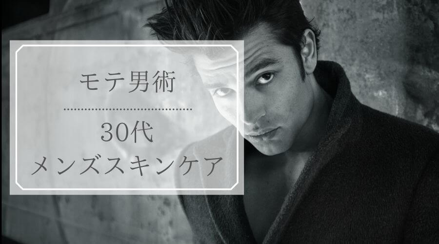 30代におすすめのメンズスキンケア商品10選 市販の商品も紹介!