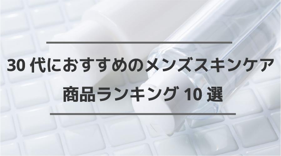 30代におすすめのメンズスキンケア商品ランキング10選