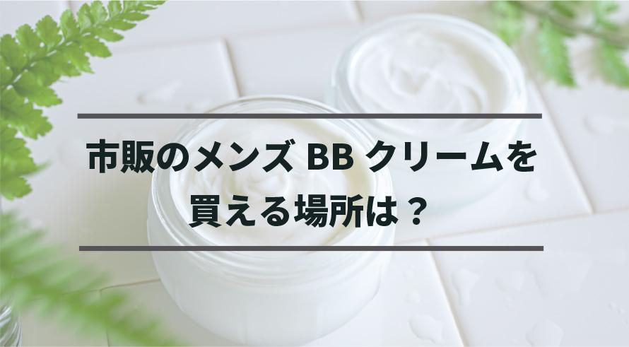 市販のメンズBBクリームを買える場所は?